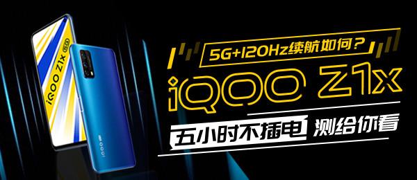 5G+120Hz续航如何?iQOO Z1x五小时不插电测给你看