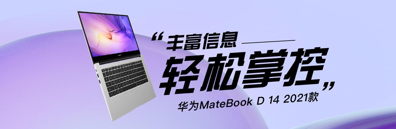 华为MateBook D 14 2021款,丰富信息轻松掌控