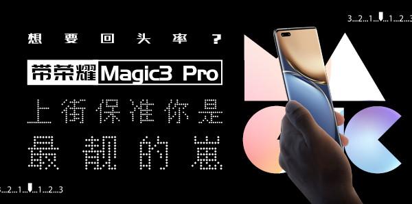 想要回头率?带荣耀Magic3 Pro上街保准你是最靓的崽