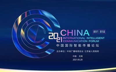 新時代 智傳播 2021中國國際智能傳播論壇在無錫舉辦